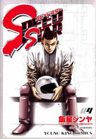 SPEED STAR 4巻 - 漫画