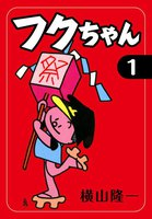 表紙『フクちゃん』 - 漫画