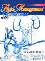 Fluid Management Renaissance Vol.6No.1(2016.1)