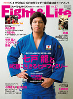 Fight&Life(ファイト&ライフ) 2016年12月号