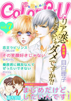 Colorful! vol.7 - 漫画