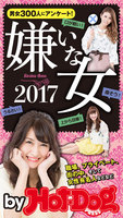 by Hot-Dog PRESS 嫌いな女2017