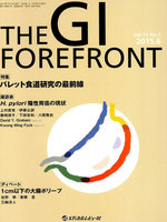 THE GI FOREFRONT Vol.11No.1(2015.6)