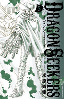 DRAGON SEEKERS 5巻 - 漫画