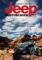 Jeep CUSTOM BOOK