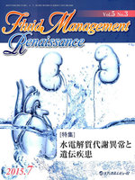 Fluid Management Renaissance Vol.5No.3(2015.7)