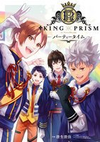 KING OF PRISM by PrettyRhythm-パーティータイム- - 漫画