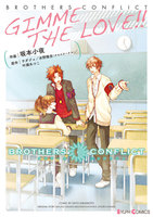 BROTHERS CONFLICT GIMME THE LOVE!! - 漫画