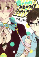 Green Doggy Doggie - 漫画