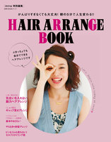 HAIR ARRANGE BOOK