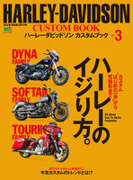 CLUB HARLEY 別冊 HARLEY-DAVIDSON CUSTOM BOOK Vol.3