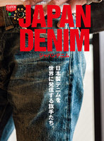 別冊CLUTCH JAPAN DENIM