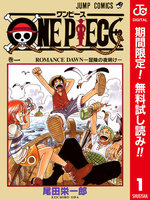ONE PIECE カラー版【期間限定無料】 1巻 - 漫画