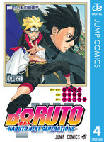 BORUTO-ボルト- -NARUTO NEXT GENERATIONS- 4巻 - 漫画